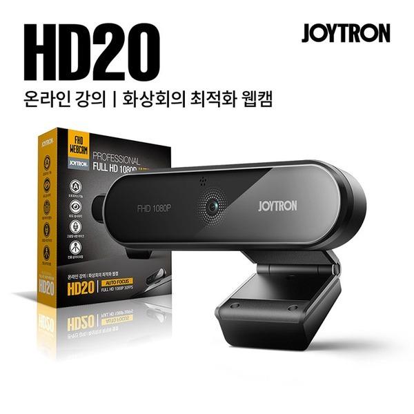 조이트론 HD20 오토포커싱 FULL HD 1080P 웹캠