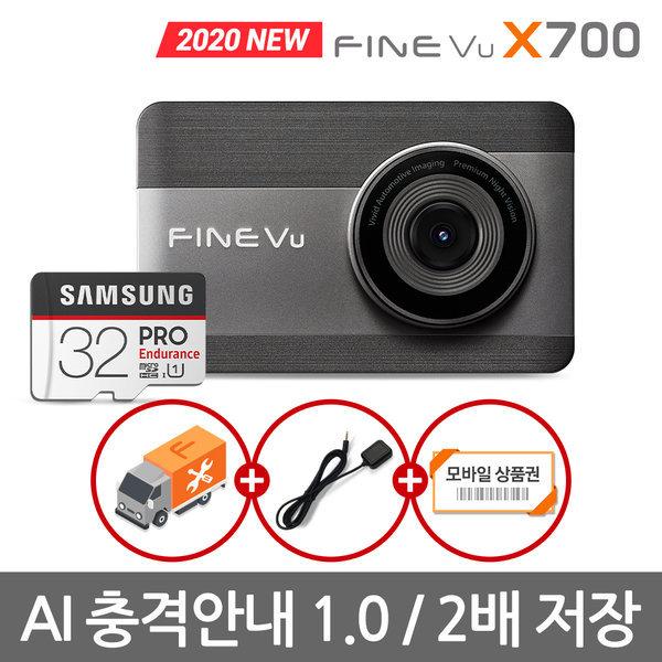 파인뷰 X700 FHD/FHD 블랙박스 32GB 64G로 무료업 설치