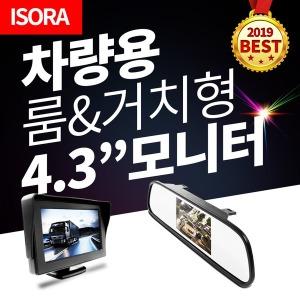 4.3형 차량용 LED 모니터 후방카메라 룸미러형 거치형