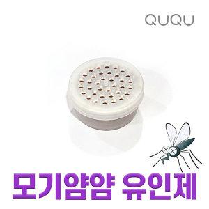 QUQU QU-M1 모기퇴치기 모기얌얌 모기유인제