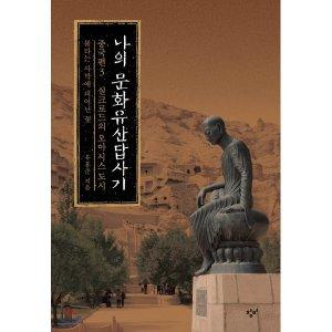 나의 문화유산답사기 : 중국편 3 실크로드의 오아시스 도시 : 불타는 사막에 피어난 꽃  유홍준