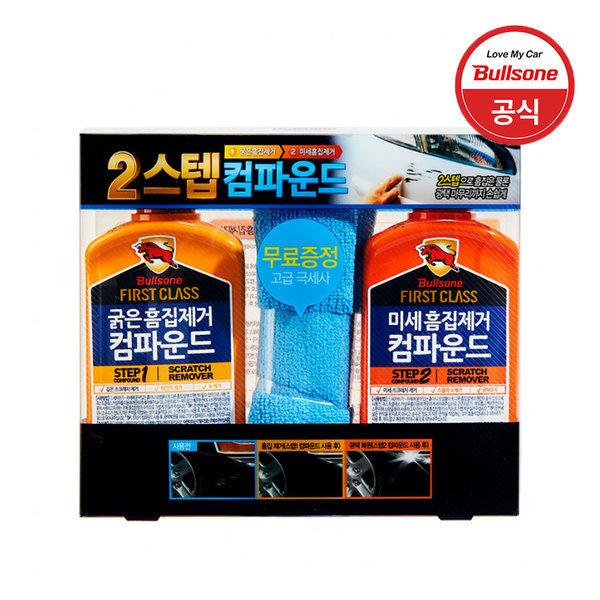 퍼스트클래스 2스탭컴파운드 굵은흠집+미세흠집