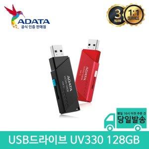 ADATA UV330 / USB 3.1 /USB메모리/128GB/색상선택(BK)