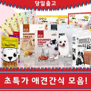애견간식 강아지간식 개껌 강아지껌 모음