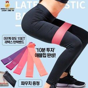 Letsfit 루프밴드 5색세트 5단계 강도 운동밴드 JSD01