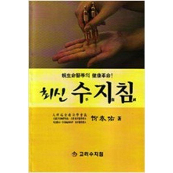 최신 수지침 : 신생명의학의 건강혁명    /(유태우)