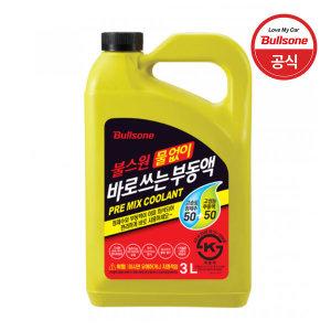 프리믹스(물없이)부동액3L