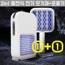 1+1 2in1 충전식 전기 모기채+포충기 /무료배송