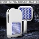 2in1 충전식 전기 모기채+포충기 /무료배송