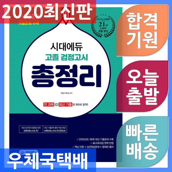 시대교육/고졸학력 검정고시 총정리 - 2020년도 제1회 기출문제 수록