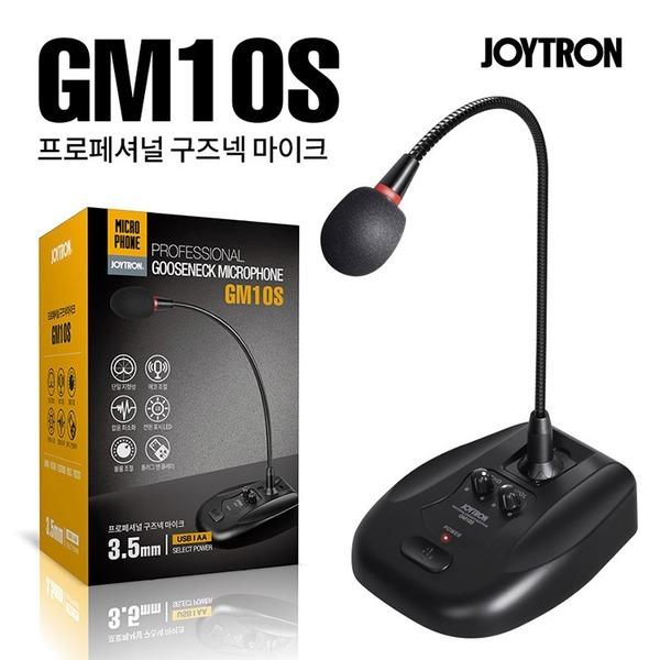 조이트론 방송강의용 프로페셔널 구즈넥 마이크 GM10S