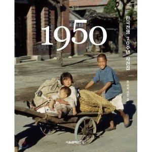 1950 : 한국전쟁 70주년 사진집  존 리치