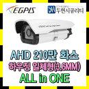 210만화소 고화질 실외하우징 CCTV카메라 AHD2136HI(D)
