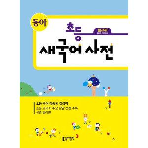 초등 새국어 사전 - 6판  두산동아   편집부