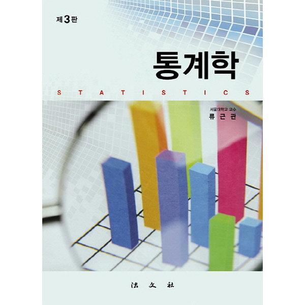 통계학 제3판   법문사   류근관