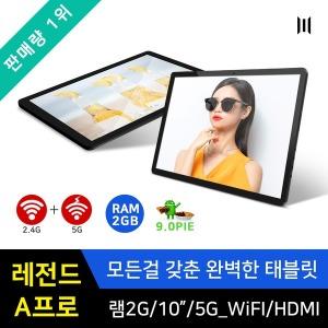 10.1형 태블릿pc 레전드A pro(2/16G)9.0/동시사용/HDMI