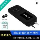 USB 스틱형 일체형 mp3 M-Plus(4G)/SD/구간반복/배속