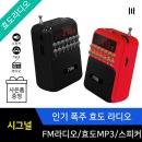 효도 라디오 mp3 스피커 시그널(레드)+사은품/SD/USB