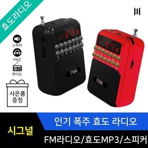 효도 라디오 mp3 스피커 시그널(블랙)+사은품/USB/SD