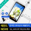 8형 IPS 오레오 태블릿pc 레전드NEW8(16G)블랙/5G_WiFi