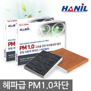 1+1 헤파활성탄 PM1.0 98% 차량용에어컨필터 냄새차단