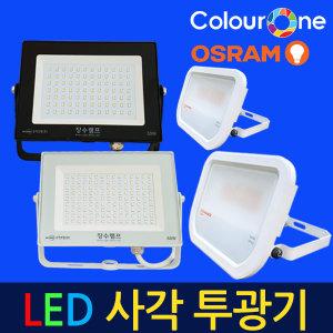 장수 LED투광기 매입등 LED조명 간판투광기 HQI대체