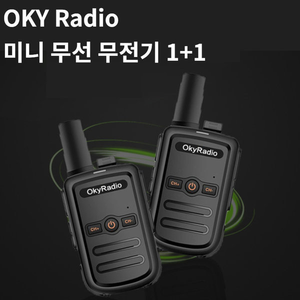 OKY 라디오 무전기 / 라디오 기능 미니 무전기 1+1