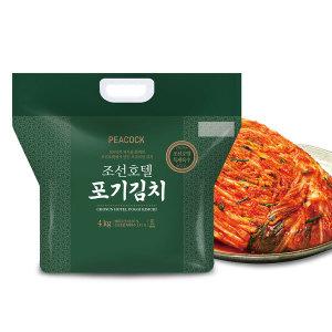 조선호텔 포기김치 4kg (+추가쿠폰)