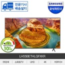 사이니지 스마트TV 55인치 UHD 4K HDR LH55BETHLGFXKR