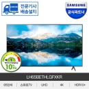 비즈니스 TV 65인치 UHD 4K HDR10+ LH65BETHLGFXKR