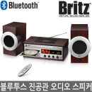 BZ-TM990 진공관 블루투스 스피커 오디오 FM CD USB