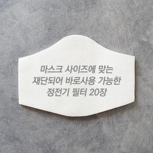 국내제작 필터교체형 마스크 여름 정전기 필터 20매