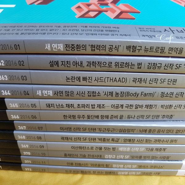 과학동아1-12 12권/동아사이언스.2016