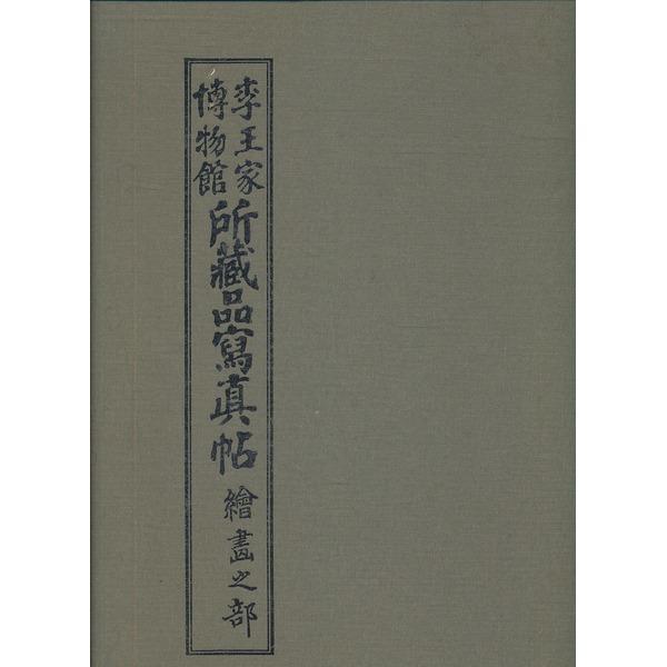 한국학자료개발원 이왕가박물관 소장품 사진첩- 중화지부 (양장본)