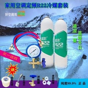 차량용냉장고 가정용 R22냉방기 추가불소 세트포장