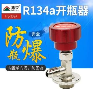 차량용냉장고 냉매 병따개 r134r22r600냉매가스 자동