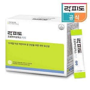 락피도 프로바이오틱스 키즈 2g 60포 1박스 (2개월분)