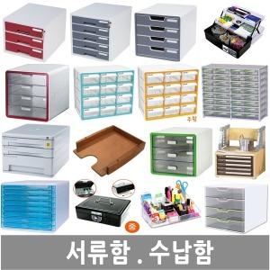 서류함모음 / 소품함 / 정리함 / 수납장 / 보관함