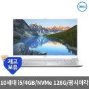 Inspiron15 5590 D001I5590006KR 인텔i5/4GB/NVMe128GB