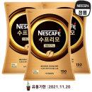 네스카페 수프리모 리필150gx3봉/원두커피/커피믹스
