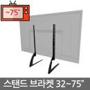 TV스탠드 티비 스텐드 거치대 삼성 LG 호환 Stand850