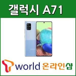 SKT 갤럭시 A71 퀀텀 5G 기기변경 번호이동 사은품