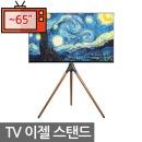 TV스탠드 티비 다이 거치대 이젤형 3F LG삼성호환