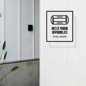 감염예방 마스크 손 소독제 안내문 시트지 스티커