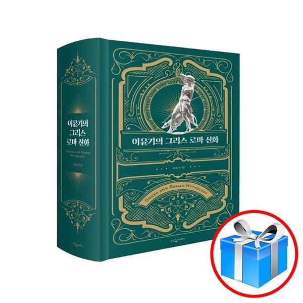 스마트펜 증정 / 이윤기의 그리스로마신화 특별 합본판 / 웅진지식하우스