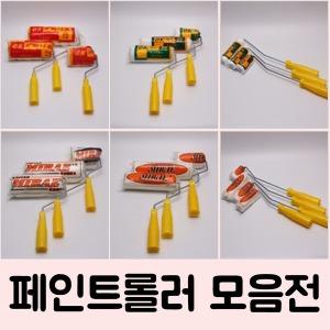 사은품증정/페인트롤러/페인트붓/수성/유성/겸용/옆방