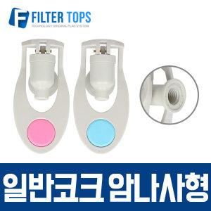 암나사형 정수기코크 냉온수기코크 정수기꼭지 밸브