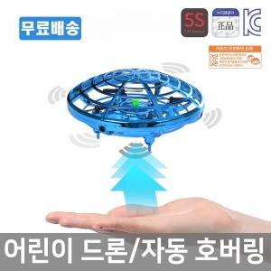 블루팡 5S 미니 어린이 드론 (실내 놀이 강력추천)