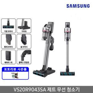 제트 무선 스틱청소기 VS20R9043SA 혜택가 559000원..