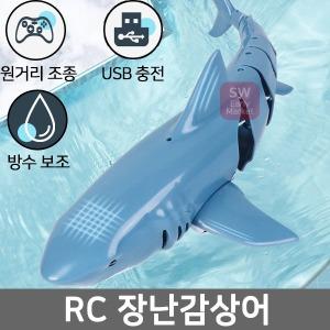 RC장난감 상어 수중 무선조종 어린이 물놀이장난감